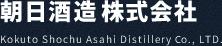朝日酒造株式会社